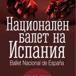 Ballet-Nacional-Espana_395x1200-01